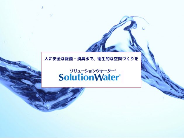 solutionwater01
