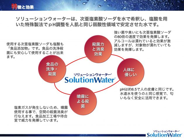 solutionwater04