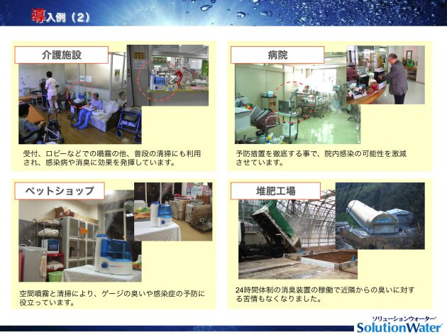 solutionwater12